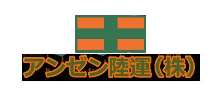 アンゼン陸運株式会社